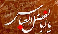 ابوالفضل العباس (ع) پدری برای نیکی ها و فضایل