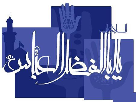 مرحمتی از حضرت ابوالفضل العباس(ع)