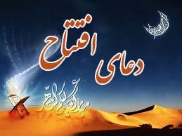 ๑۩๑  ویژگی های حضرت علی (علیه السلام) در دعای افتتاح  ๑۩๑