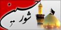 پايگاه فرهنگي - مذهبي شور حسين